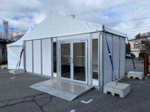 新型コロナ対策・発熱外来用システムテント